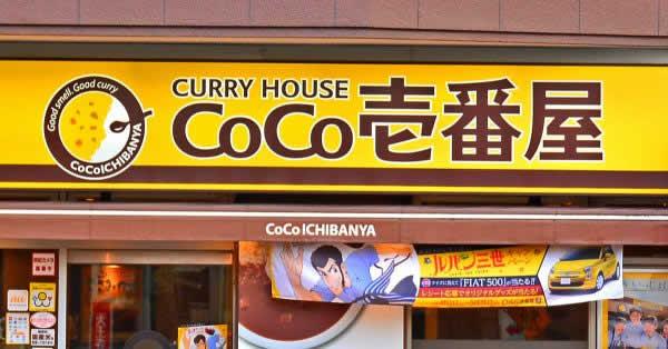 楽天スーパーポイント、「カレーハウスCoCo壱番屋」など壱番屋の店舗に導入へ