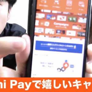 【動画】Origami Pay(オリガミペイ)でローソンのアイス買ったら超お得だった
