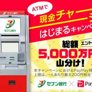 PayPay(ペイペイ)、セブン銀行ATMで現金チャージで総額5,000万円の山分けキャンペーン