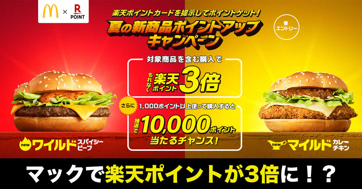 マクドナルドの新商品を食べて楽天ポイントが3倍に!夏の新商品ポイントアップキャンペーン本日開始【動画】