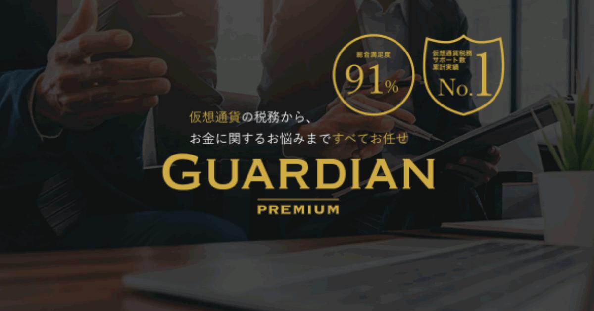 「Guardianプレミアム」受付開始 仮想通貨の確定申告サポート、専門家の相談サービスを提供