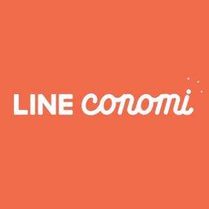 LINEのグルメレビューアプリ「LINE CONOMI」、2回以上投稿でLINE Pay(ラインペイ)残高1,000円分を全員プレゼント