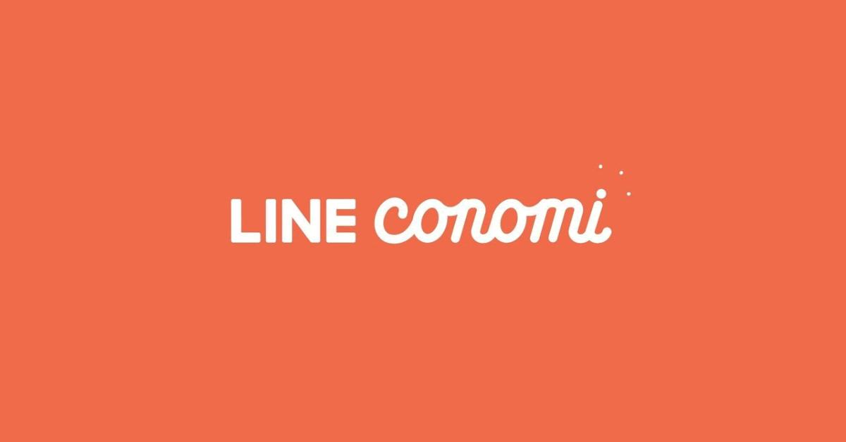 グルメレビューアプリ「LINE CONOMI」、2回以上投稿でLINE Pay(ラインペイ)残高1,000円分を全員プレゼント