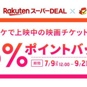 楽天ペイ、映画チケット「ムビチケ当日券」購入で15%ポイント還元
