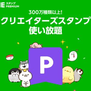 LINEスタンプのサブスク、iOS版サービス開始 月240円・学生月120円で300万種類以上使い放題