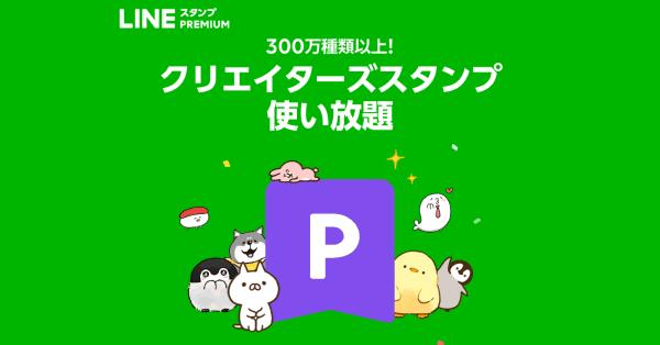 「LINEスタンプ プレミアム」Android版開始 月240円・学生月120円でスタンプ300万種類以上使い放題
