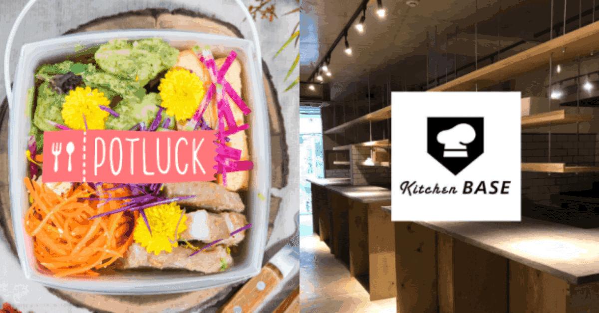 テイクアウトのサブスク「POTLUCK」がKitchenBASEと連携 無店舗型飲食店のメニューが注文可能に
