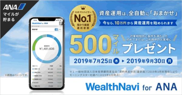 AI投資「WealthNavi for ANA」、9月末まで最低投資金額が10万円に 入金で500マイルプレゼント