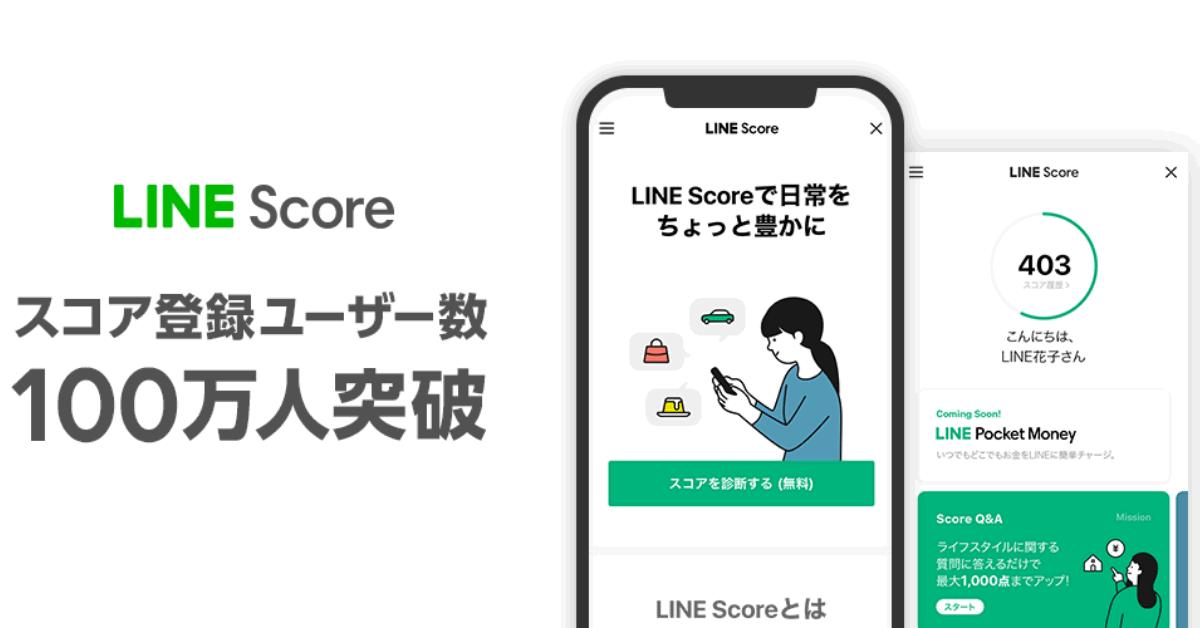 LINE Score(ラインスコア)、スコア登録ユーザー100万人突破