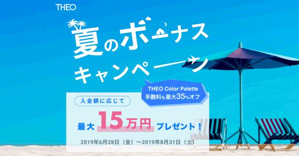 AI投資のTHEO、入金額に応じて最大15万円プレゼント「夏のボーナスキャンペーン」開催中