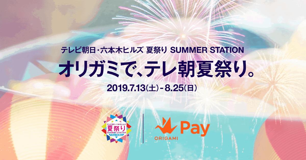 Origami Pay、「テレビ朝日・六本木ヒルズ夏祭り SUMMER STATION」で使える200円オフクーポンを会場で配布
