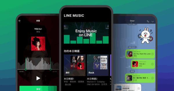 LINE、音楽ストリーミングサービス「LINE MUSIC」台湾版を開始