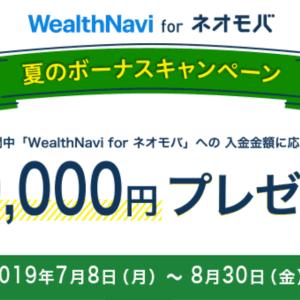 AI投資「WealthNavi for ネオモバ」、最大5万円プレゼント