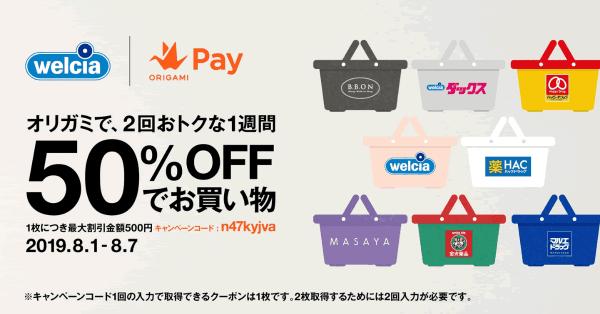 【クーポン配信最終日】Origami Pay(オリガミペイ)、ウエルシアで2回まで50%オフに