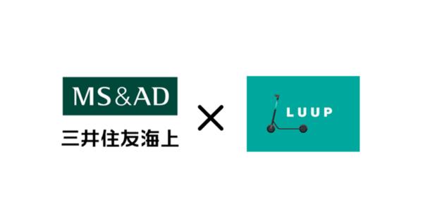 三井住友海上とLuup、電動キックボードの保険を提供