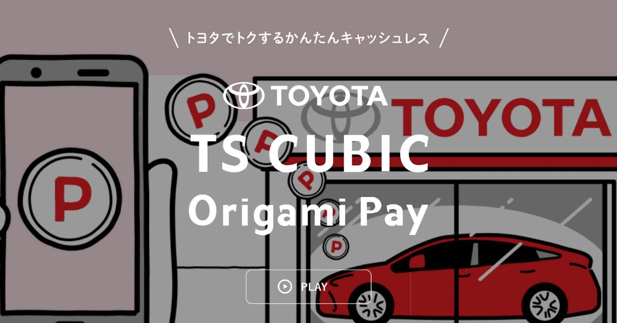トヨタのスマホ決済「TOYOTA TS CUBIC Origami Pay」開始 貯まったポイントで車を購入