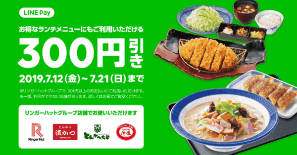 LINE Pay(ラインペイ)、リンガーハットグループで使える300円引きクーポン配信へ