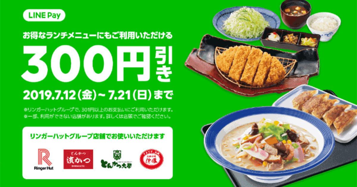 【残り2日】LINE Pay(ラインペイ)、リンガーハットで使える300円オフクーポン配信中