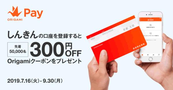 Origami Pay、信用金庫の口座登録で300円オフクーポンをプレゼント