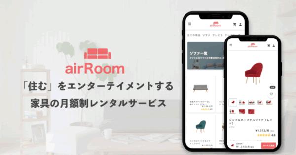 家具のサブスク「airRoom」、コロプラ、オークファンなどから約1億円を資金調達