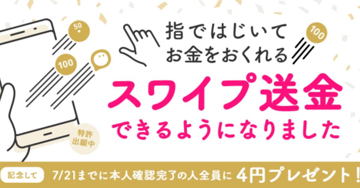 スマホ決済アプリpring、ワンタップで送金ができる「スワイプ送金」追加 本人確認完了で4円プレゼント