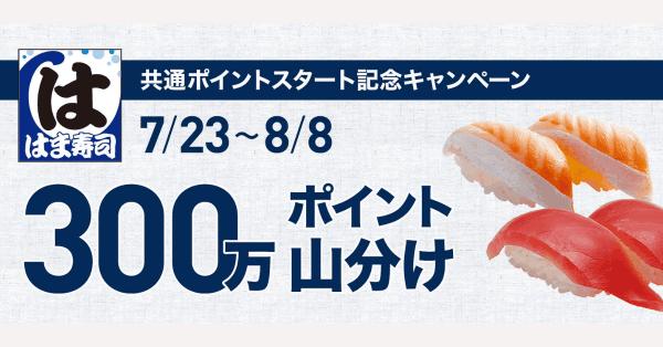 はま寿司が300万ポイント山分け 楽天スーパーポイント、Pontaポイント、dポイント、CooCaポイントが対象