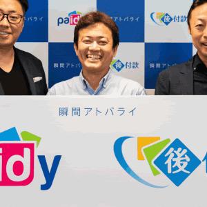 後払いサービスPaidy(ペイディー)が台湾進出 同業のトライリンクアジア買収