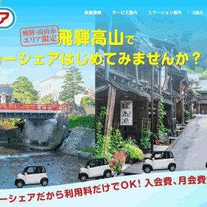 出光興産、岐阜県で超小型電気自動車のシェアリング「オートシェア」の実証実験実施へ