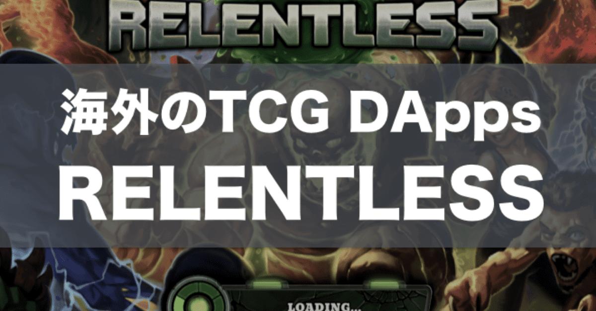 スマホアプリ・マーケットが揃ったTCG DApps「RELENTLESS」をプレイしてみよう!