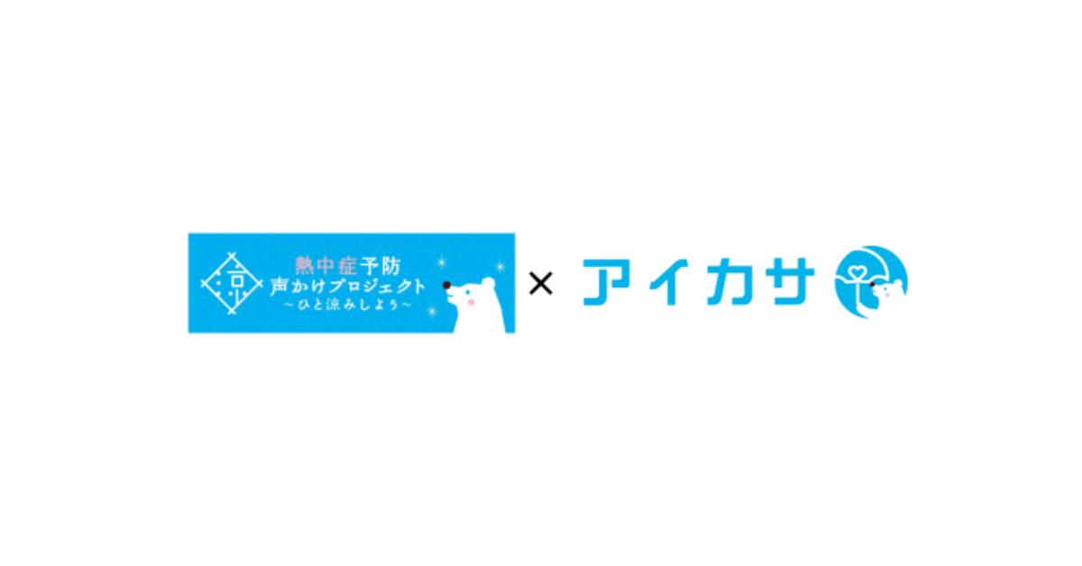 傘のシェアリングサービス「アイカサ」、99%UVカットの日傘を渋谷区と台東区で提供開始