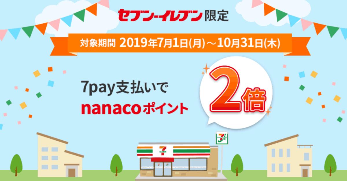 7Pay(セブンペイ)、nanacoポイントが2倍になるキャンペーン開催