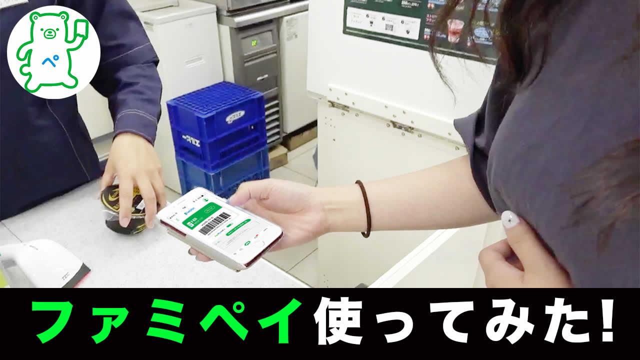 【動画】FamiPay(ファミペイ)使ってみた!ファミマのコード決済
