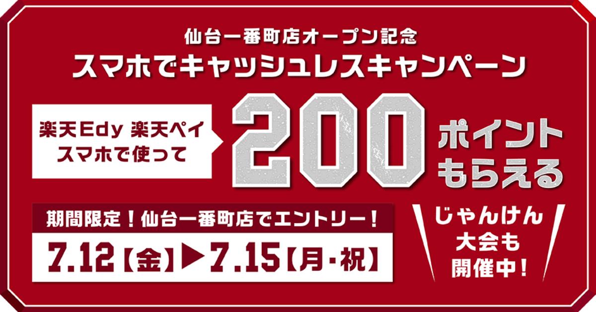 楽天ペイと楽天Edy、「楽天モバイル 仙台一番町店」で新規登録者向けに200ポイントプレゼント