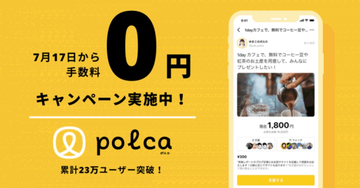 フレンドファンディングアプリ「polca」、手数料0円キャンペーン開催中