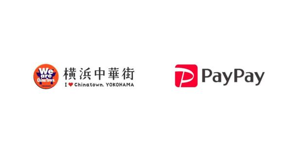 PayPay(ペイペイ)、横浜中華街で最大20%還元 8月開始