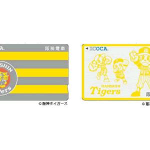 交通系電子マネーICOCA、阪神タイガースデザインの追加販売を8月開始
