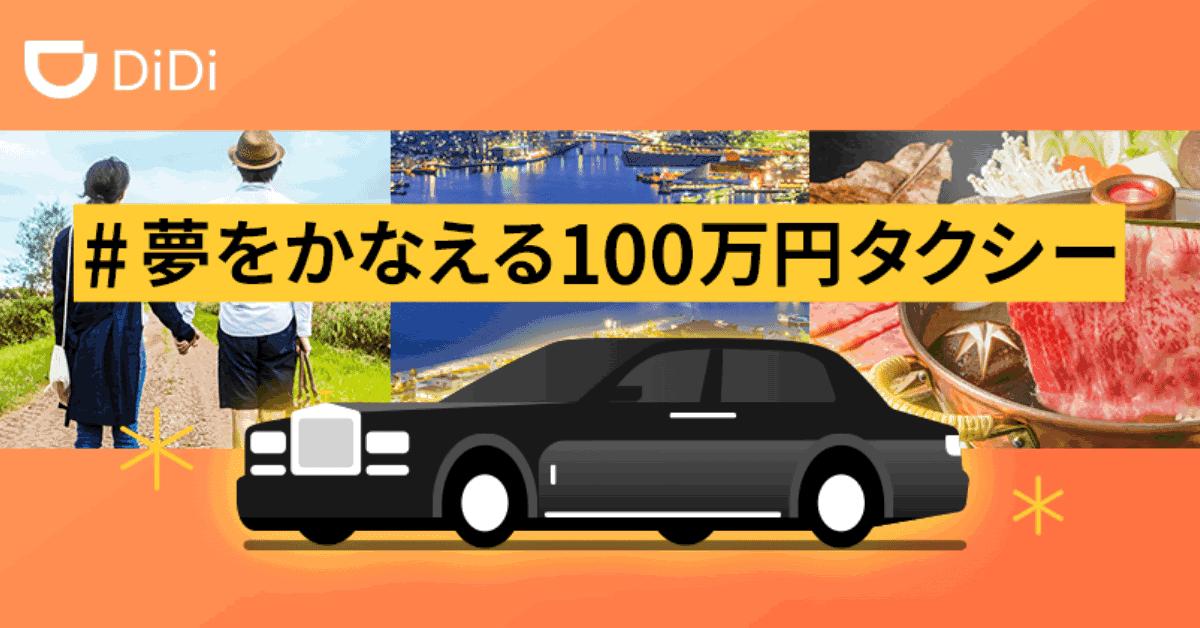 タクシー配車「DiDi」、ロールスロイスが最大3泊4日・100万円分乗り放題に 応募で割引クーポン配布