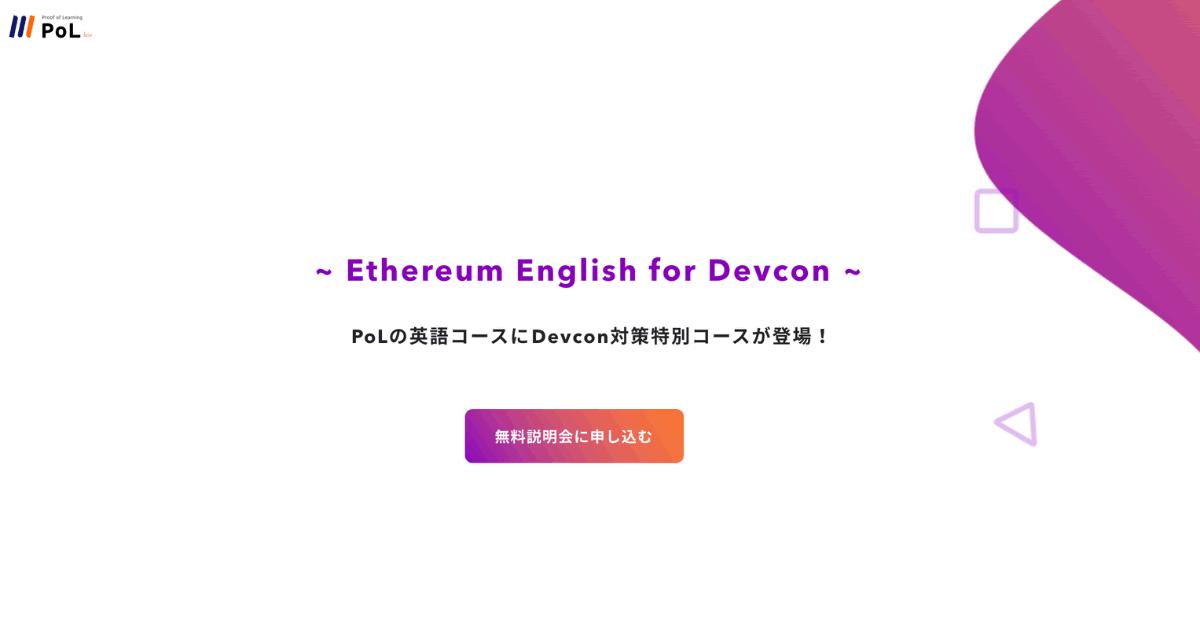 無料オンライン学習サービス「PoL」、Ethereumカンファレンス「Devcon」対策の英語コース開始