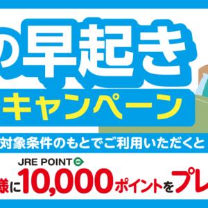 JR東日本、早朝乗車でJRE POINTを10,000ポイントプレゼント「夏の早起き応援キャンペーン」開催へ