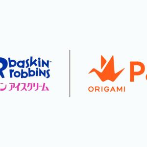 Origami Pay(オリガミペイ)、サーティワンアイスクリームに導入へ