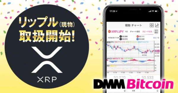 DMM Bitcoinが仮想通貨リップル(XRP)現物の取り扱い開始へ