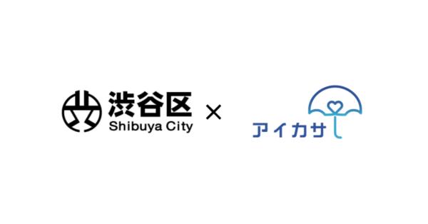 傘のシェアリング「アイカサ」、渋谷区と連携開始 区役所など加盟店増加へ