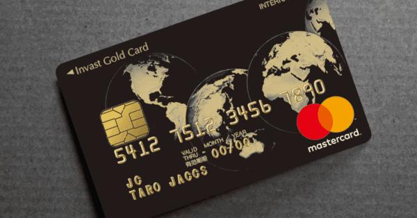 1.5%還元で自動ポイント投資 インヴァスト証券とジャックスが「インヴァストゴールドカード」募集開始