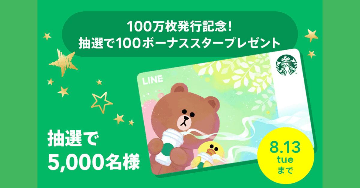 LINEスターバックスカード、開始から2.5ヶ月で発行枚数100万枚突破 ドリンクなどと交換可能な100スタープレゼントも