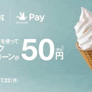 【 先着40万名限定】Origami Payでローソン「濃厚ミルクワッフルコーン」が50円に