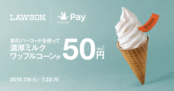 Origami Payでローソン「濃厚ミルクワッフルコーン」が50円に 先着40万名限定
