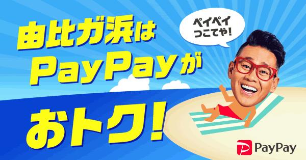 PayPay(ペイペイ)、鎌倉・由比ガ浜の海の家で利用可能に 8月まで最大20%還元