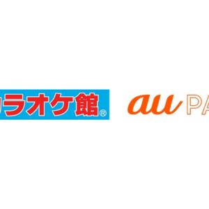 au PAY(エーユーペイ)、カラオケ館に導入へ