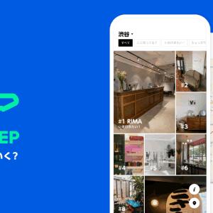 LINE、おでかけ写真投稿アプリ「LINE STEP」提供開始 LINEポイントへ交換できる「STEPマイル」付与