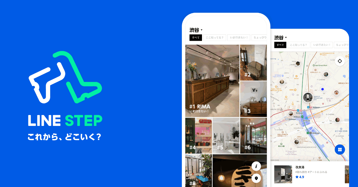 おでかけ写真投稿アプリ「LINE STEP」、3つ以上レビューでLINE Pay(ラインペイ)500円分をもれなくプレゼント
